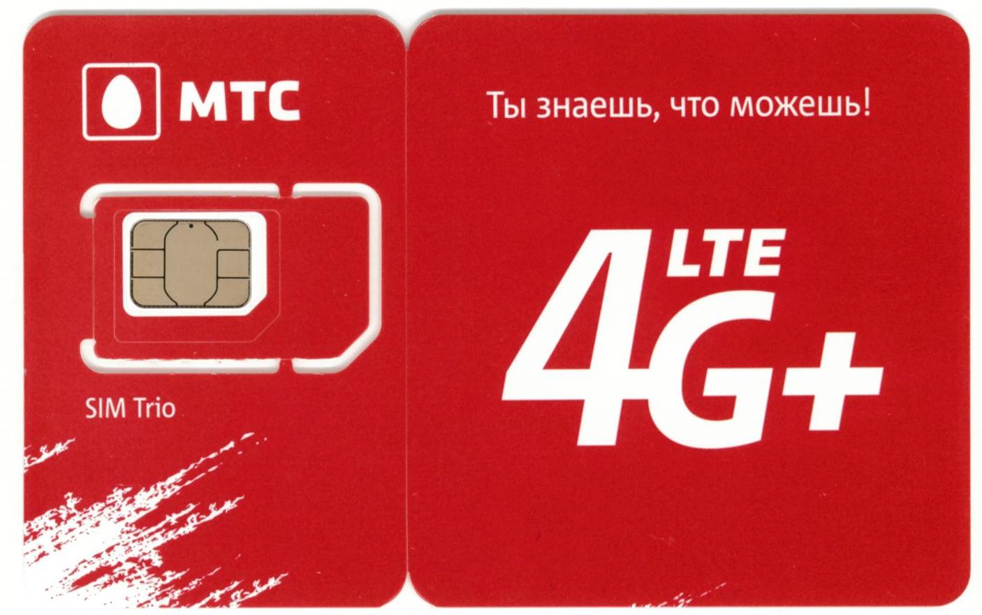 mts-sim-karte-drei-tarife-1s
