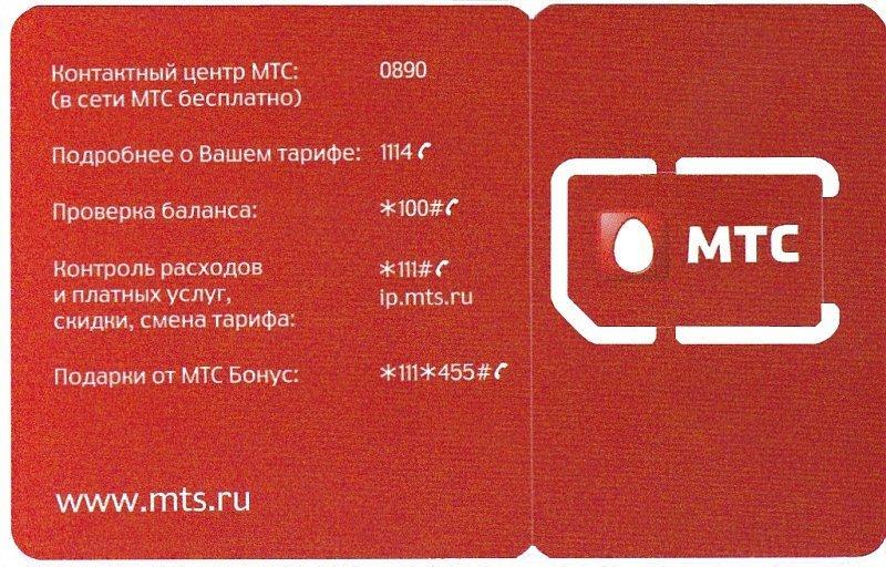 kak-aktivirovat-sim-kartu-mobilnogo-operatora-mts-2_big