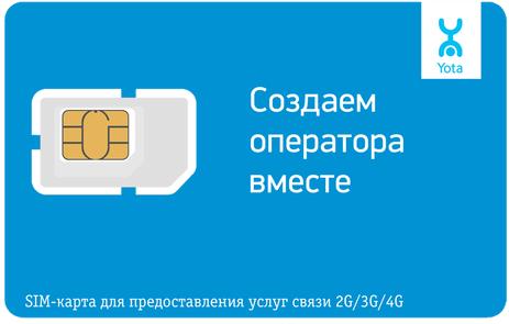 йота-сим-карта-250